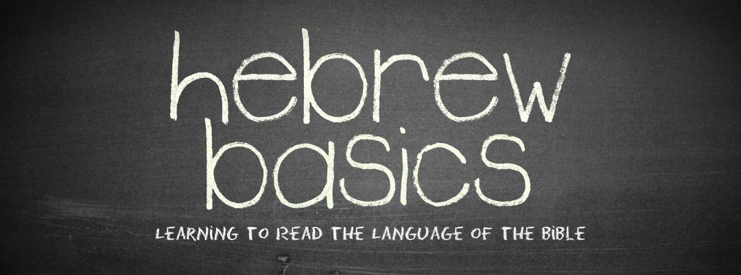 Hebrew Basics II: Session Five
