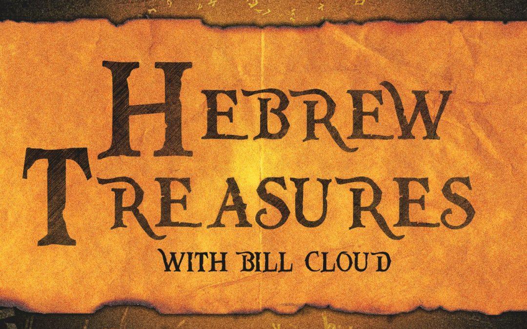 Hebrew Treasures: Ga'al